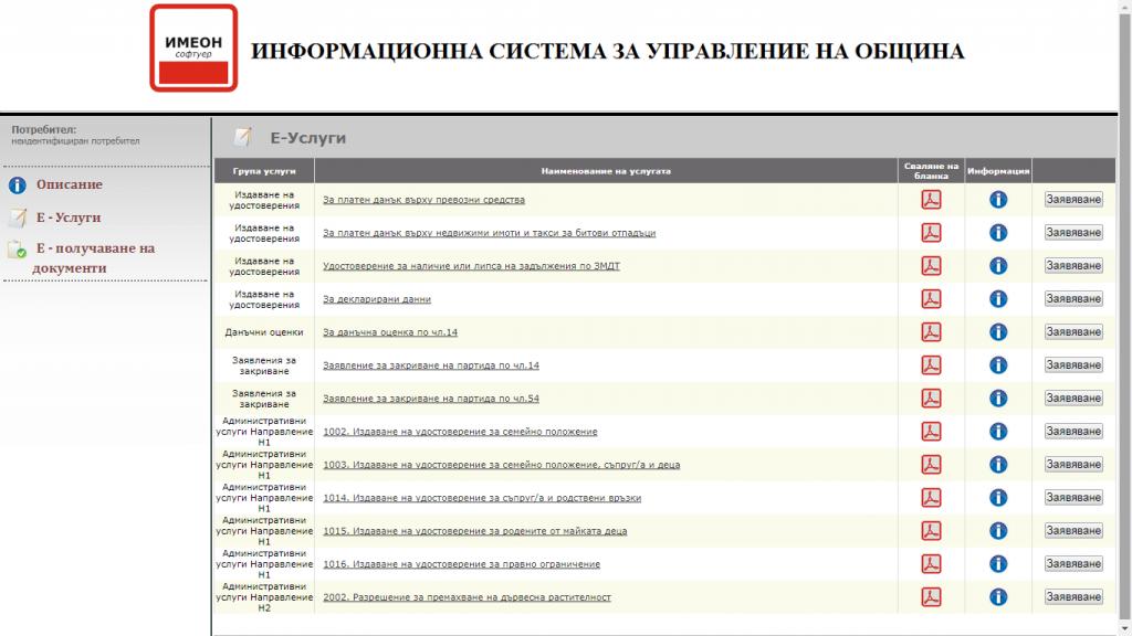 Община Несебър електронни услуги