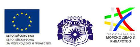 УЧРЕДЕНА Е МЕСТНА ИНИЦИАТИВНА РИБАРСКА ГРУПА (МИРГ) НЕСЕБЪР-МЕСЕМВРИЯ