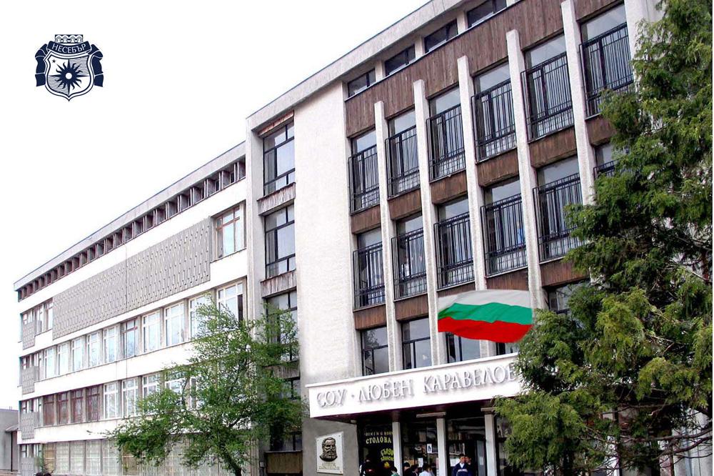 Най-голямото училище в Несебър ще бъде ремонтирано, санирано и обзаведено по европроект