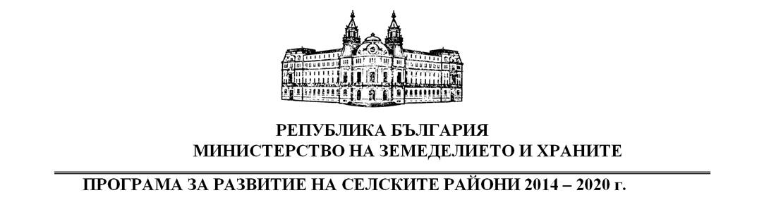 ПРОГРАМА ЗА РАЗВИТИЕ НА СЕЛСКИТЕ РАЙОНИ 2014 – 2020 г.