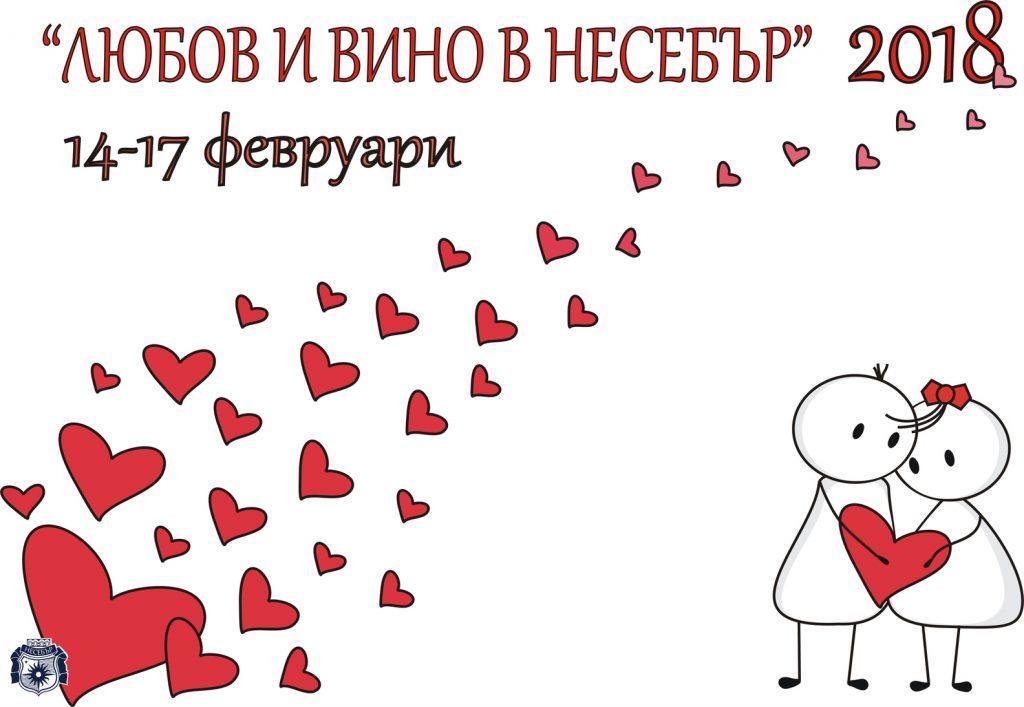 МИРО С ПРАЗНИЧЕН КОНЦЕРТ НА 14 ФЕВРУАРИ В НЕСЕБЪР