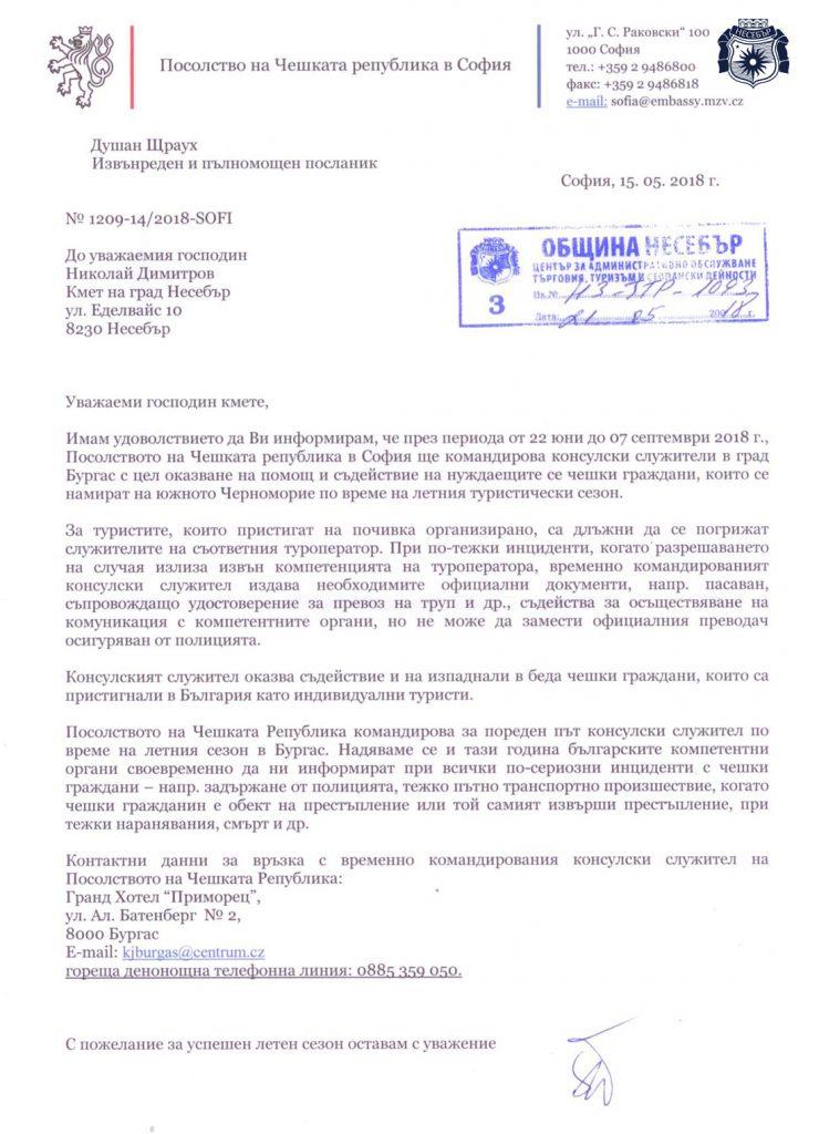 Посланикът на Чешката република изпрати писмо до кмета на Несебър