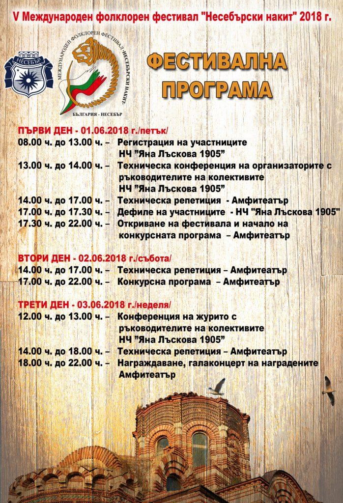 """Петото издание на Международния фестивал """"Несебърски накит"""" събира участници от България, Грузия, Русия и Турция"""